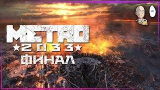 metro 2033 - Финал! Останкинская башня и концовка. Но какая? #10