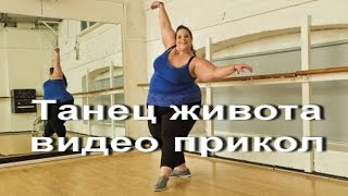 Танец живота видео прикол,смеялся до слез!