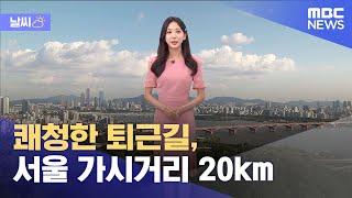 [날씨] 쾌청한 퇴근길, 서울 가시거리 20km‥다음 …