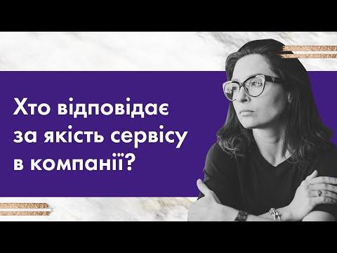 Кто отвечает за сервис в компании #Владичинська #VladychynskaConsulting