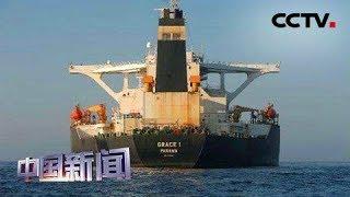 """[中国新闻] 伊朗油轮继续在地中海""""打游击"""" 油轮不再驶往土耳其 最终目的地仍不明   CCTV中文国际"""