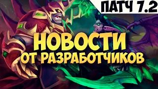 Патч 7.2 Новости от разработчиков
