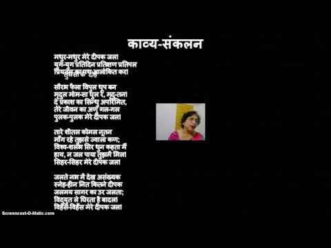 """Mahadevi Varma""""-Madhur madhur mere deepak jal"""""""
