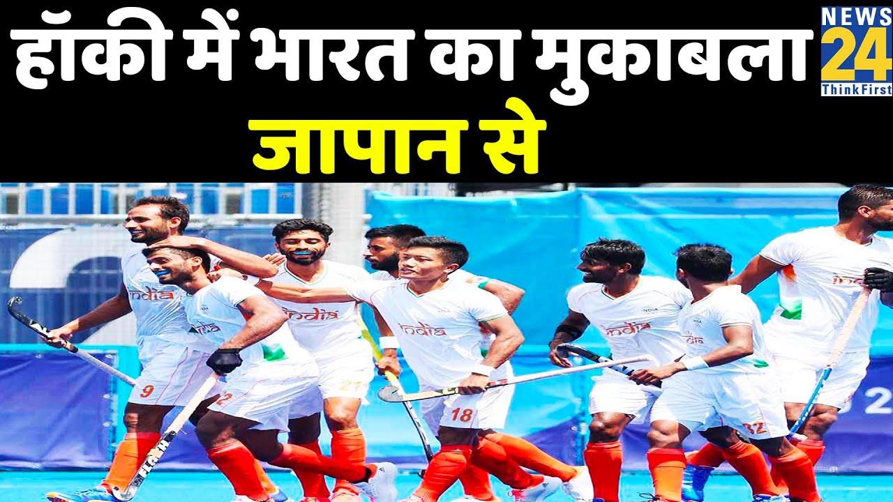 Tokyo Olympics: हॉकी में भारत का मुकाबला जापान से…दोपहर 3 बजे से शुरु होगा आज का मैच