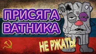 """""""Присяга ВАТНИКА"""" - Политические приколЫ №5"""