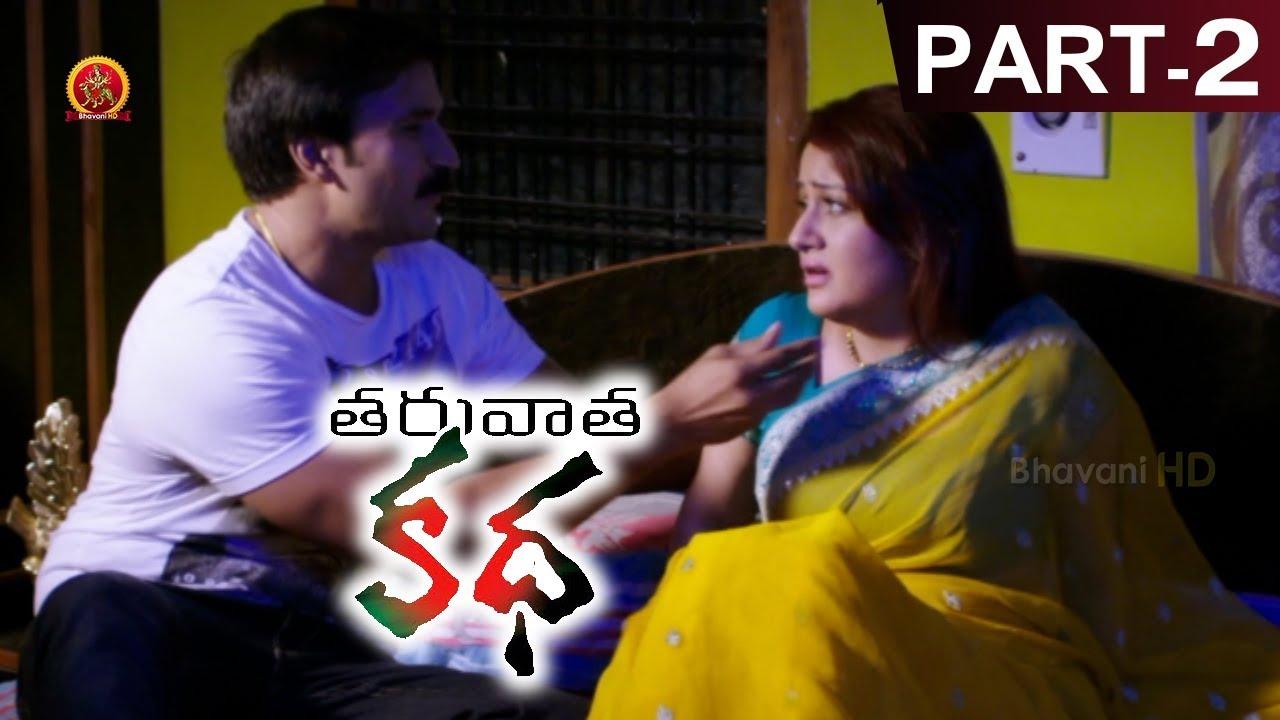 Download Tharuvata Katha Full Movie Part 2 || Sonia Agarwal, Archana, Satya krishnan