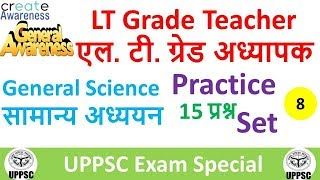 LT Grade 2018 General Science for LT grade GS Practice set Previous year Question for UPPSC LT Grade
