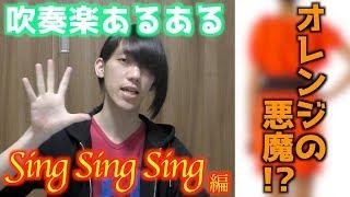 【吹奏楽あるある】オレンジの悪魔…?Sing Sing Singあるあるを大発表!!