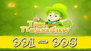 Игра Три подсказки 991, 992, 993, 994, 995 уровень в Одноклассниках и в ВКонтакте.
