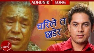 Charile Ta - Ram Krishna Dhakal Ft. Rabi Shah, Om Pratik | Nepali Superhit Song