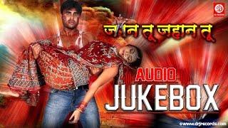 Jaan Tu Jahan Tu Jukebox Audio Songs | Bhojpuri Movie |  Dinesh Kumar | Archna Singh | Kundan Kunal