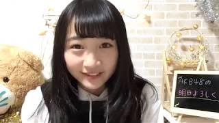 2017/12/08 SHOWROOM AKB48の明日よろしく! 山本彩加、太田夢莉.