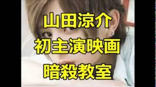 Hey! Say! JUMP 山田涼介 初主演映画 暗殺教室 殺せんせーションズ Hey!...