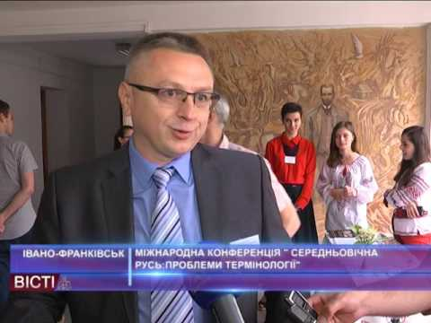 Міжнародна конференція «Середньовічна Русь: проблеми термінології»