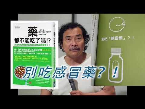 《自然療法與你》- EP385 - 別吃感冒藥?!