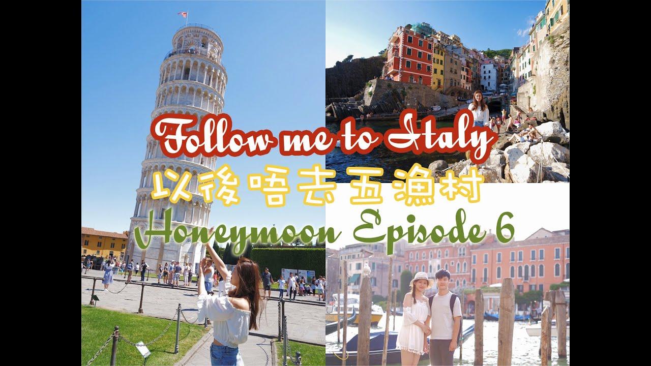 HONEYMOON Episode 6♥比薩斜塔+五漁村+威尼斯 - YouTube