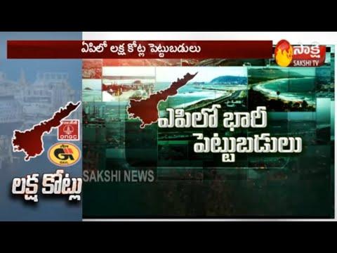 Oil Majors to invest 1 lakh crore in Andhra Pradesh ||  ఏపీలో లక్ష కోట్ల పెట్టుబడులు