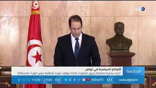 أحزاب المعارضة التونسية تبحث اتخاذ موقف موحد ضد الشاهد