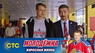 Макеев и Антипов | Молодежка | Взрослая жизнь
