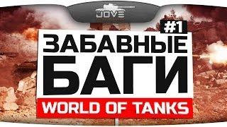 Самые Забавные Баги World Of Tanks #1. Исчезновение танков!
