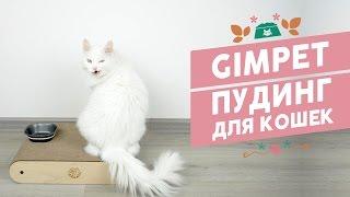 Пудинг для кошек Gimpet (Gimcat)