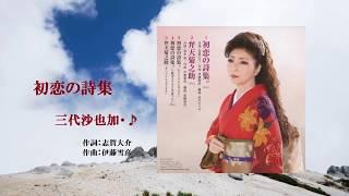 「初恋の詩集」、三代沙也加さん歌唱:ガイドボーカル入り