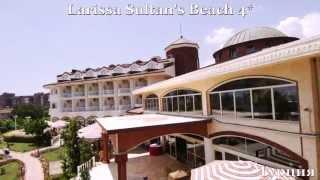 Larissa Sultan's Beach 4* Турция(Отель Larissa Sultan's Beach 4* Турция Отель Sultan's Beach отличается уникальной архитектурой в османском стиле. К услугам..., 2015-01-05T01:05:38.000Z)