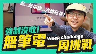 挑戰一週只用iPad Pro 可以取代筆電嗎?|3cTim哥【蘋果】