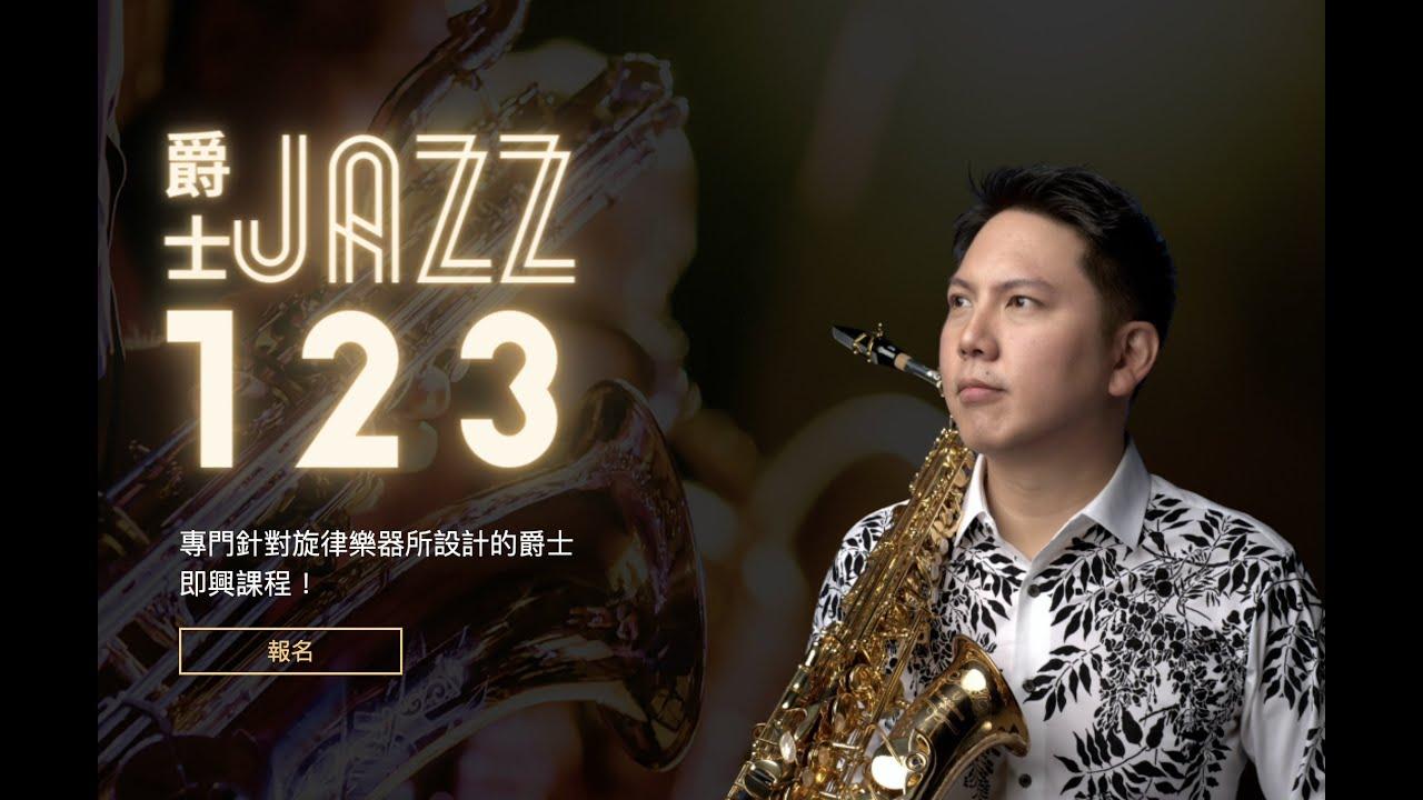 爵士123 - 最適合自學的爵士即興影音課程
