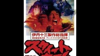 Милый дом Sweet home 1989 ( Suito Homu)  фильм