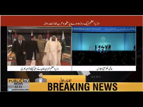 PM Imran Khan leaves for Dubai to attend World Government Summit | Public News