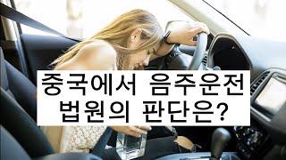 [중국판례] 중국 산동성 칭다오시에서 한국인이 음주운전…