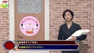 膳場貴子アナ「同志」支援続けるサンドウィッチマン TBS系「NEWS...