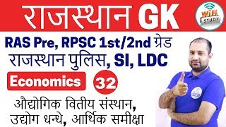Rajasthan Economics by Rajendra Sharma Sir   Day-32  औद्योगिक वितीय संस्थान, उद्योग धन्धे