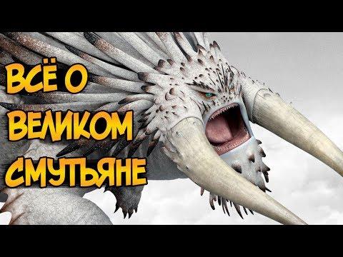 Всё о Великом Смутьяне и других драконах этого вида (Как приручить Дракона)