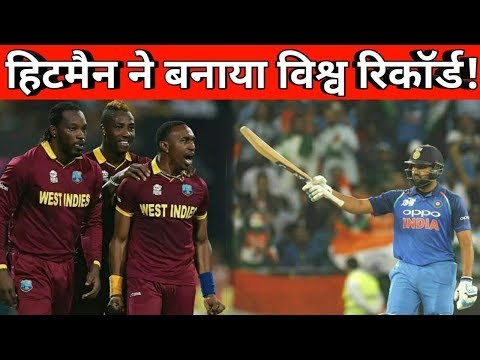 India Vs West Indies ODI Series | Rohit Sharma's stormy century, India beat West Indies 224 runs