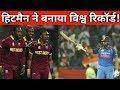 India Vs West Indies ODI Series | Rohit Sharma's stormy century, India beat West Indies 224 runs