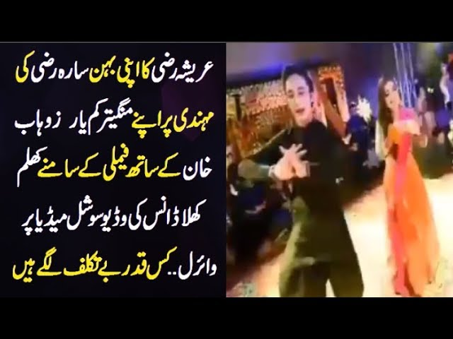Arisha Razi Dance with Boyfriend Zuhab Khan at Sarah Mehndi