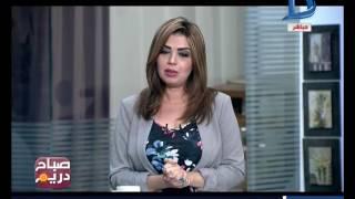 صباح دريم مع مها موسى حول الحصول على فرص عمل من وزارة الصناعة  حلقة ٢٢-٩-٢٠١٦