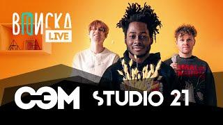 СЭМ (Studio 21) — Скриптонит, Навальный, BLM, кризис русского рэпа / ВПИСКА
