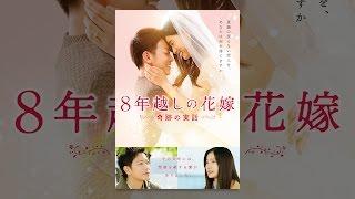 結婚を約束したカップル、尚志と麻衣。結婚式を間近に控え幸せ絶頂だっ...