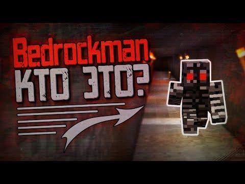 Я вызвал СТРАШНОЕ существо Bedrockman | Майнкрафт Крипипаста #2