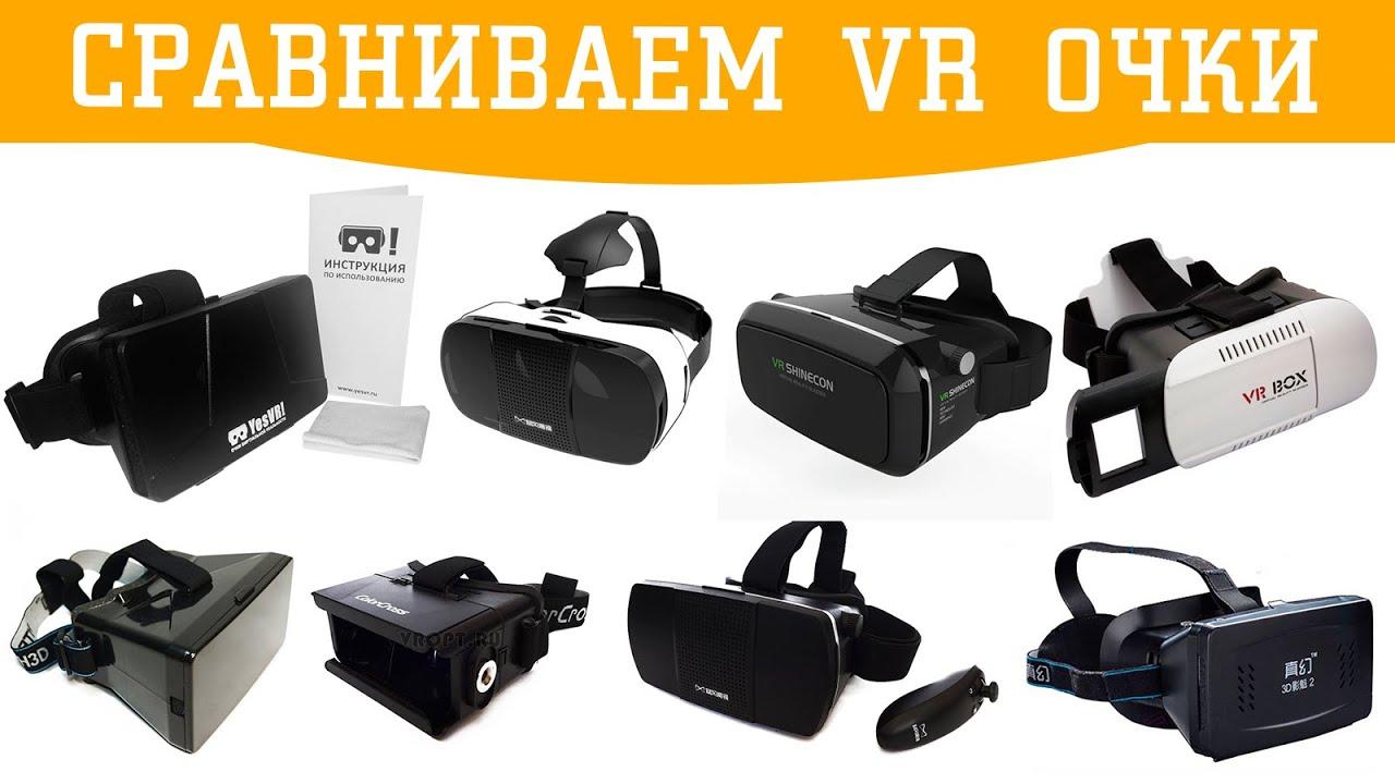Купить очки виртуальной реальности в москве по выгодной цене в. Пластиковые гарнитуры виртуальной реальности vr box 2, bobovr, samsung gear vr, vr case,. Продажа оптом и в розницу, производство, брендирование,