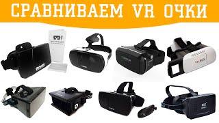 Обзор и сравнение лучших VR очков для смартфона(Очки виртуальной реальности оптом ▻▻▻ http://vropt.ru. Обзор гарнитур виртуальной реальности для телефонов..., 2015-10-15T02:19:36.000Z)