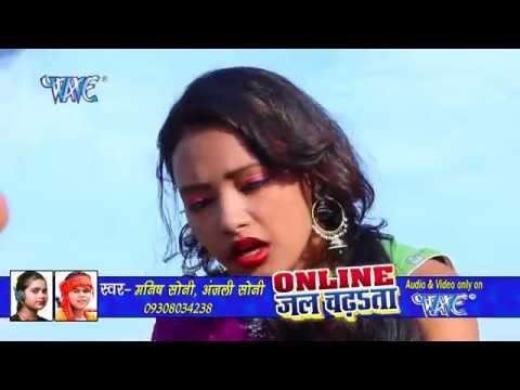 पिसी पिसी राउर भंगिया - Online Jal Chadhata | Manish Soni | Bhojpuri Kanwar Geet 2016