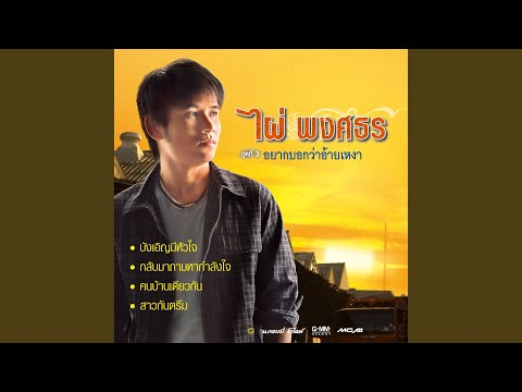 Thai/Hmong songs to dance