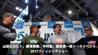 2017フィッシングショー 山田ヒロヒト、藤澤周郷、中村豪、藤原真一郎トークイベント