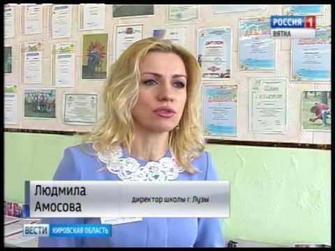 Программа дистанционного обучения в школе города Лузы(ГТРК Вятка)