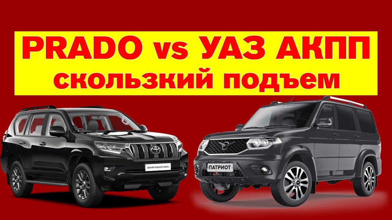 УАЗ Патриот c АКПП vs Toyota Prado скользкий подъем - YouTube