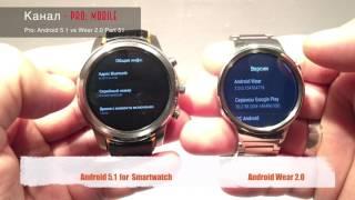 Android 5.1 против Android Wear 2.0. Что лучше? Серия 51